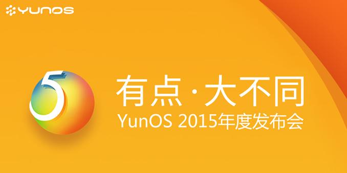 YunOS 2015年度发布会