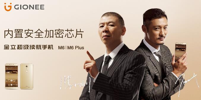 金立M6/M6 Plus发布会