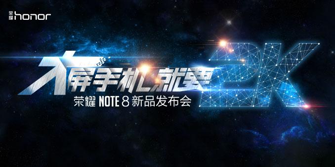 荣耀NOTE8新品发布会