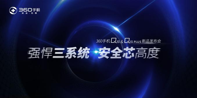 360Q5&Q5 Plus发布会