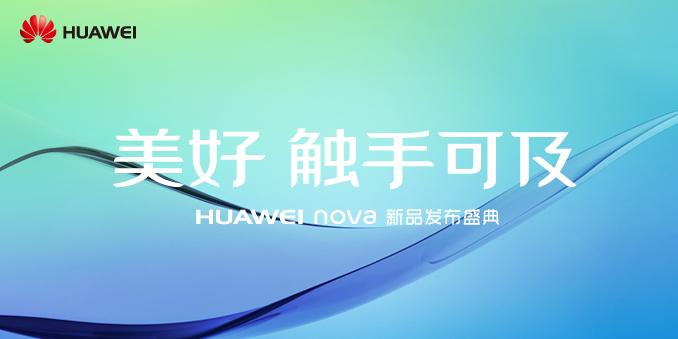华为nova新品发布盛典