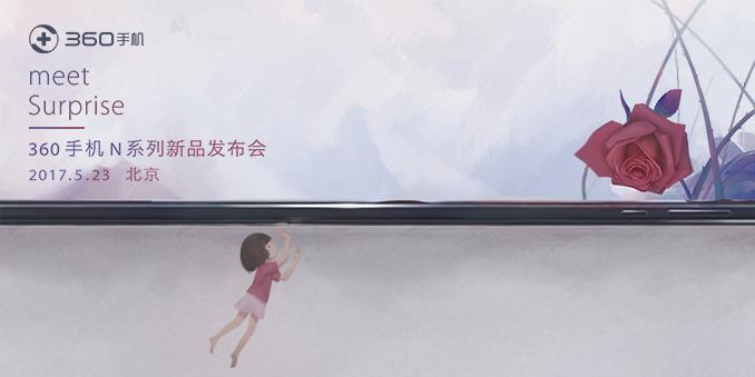 360手机N系列新品发布会