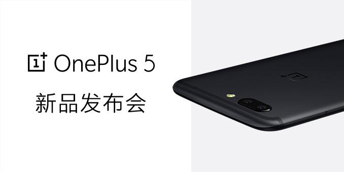 OnePlus 5 新品发布会