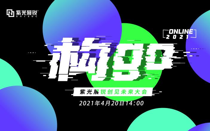 2021紫光展銳創見未來大會