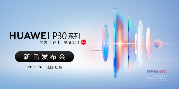华为P30春季新品发布会