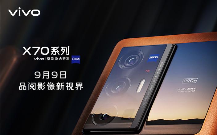 vivo X70系列新品發布會