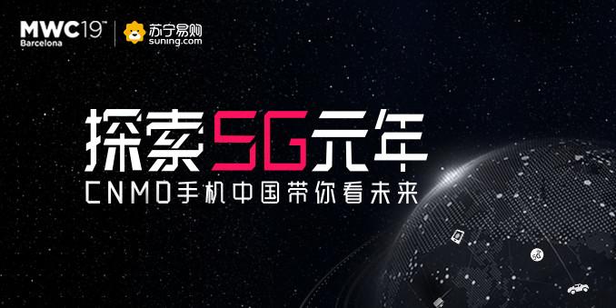 探索5G元年 CNMO手机中国带你看未来