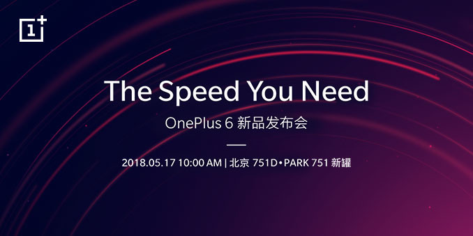 OnePlus 6新品发布会