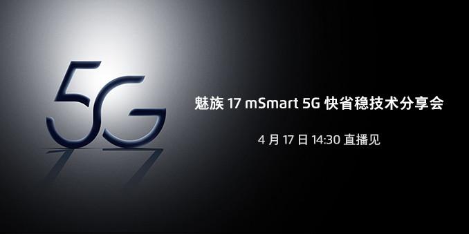 魅族 17 mSmart 5G 快省稳技术分享ㄨ会